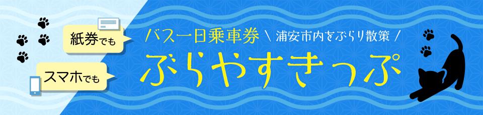 表 時刻 ベイシティ バス 浦安駅入口のバス時刻表とバス停地図|東京ベイシティ交通|路線バス情報